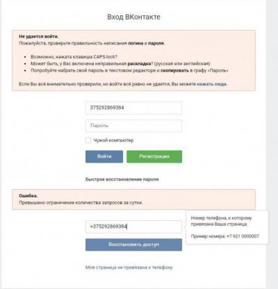 Иллюстрация на тему Как восстановить пароль в ВК: способы, особенности