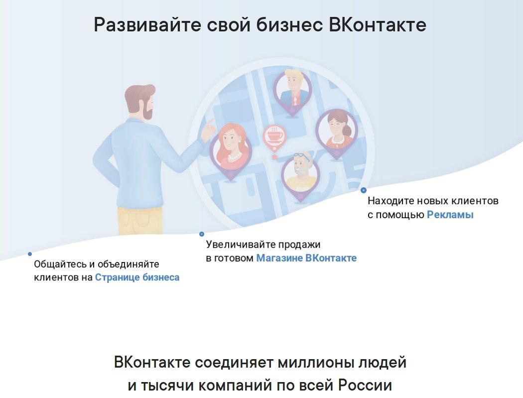 Иллюстрация на тему Как сделать рекламный пост в ВК: что нужно знать, примеры оформления