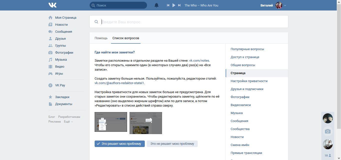Иллюстрация на тему Как удалить заметки в ВК: способы, их особенности