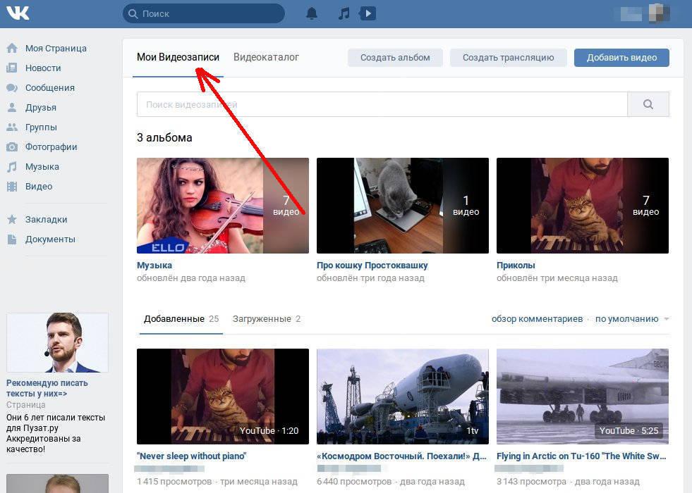 Иллюстрация на тему Как удалить видео из ВК: способы удаления видеозаписей