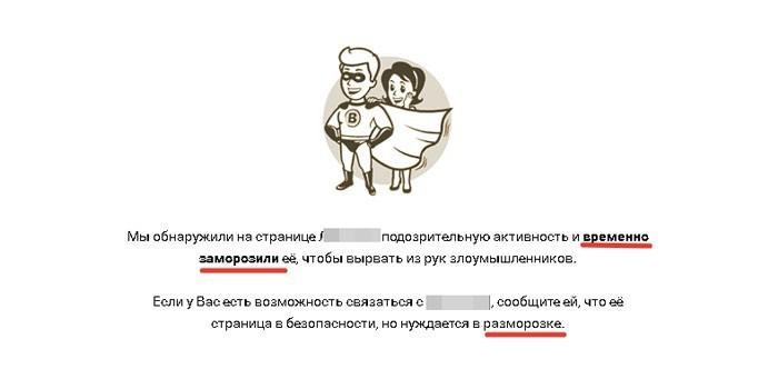 Иллюстрация на тему Как заморозить страницу в ВК: способы блокировки чужого аккаунта