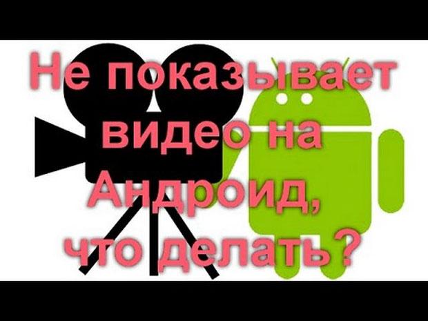 Иллюстрация на тему Не воспроизводится видео в ВК на Андроиде: как исправить проблему