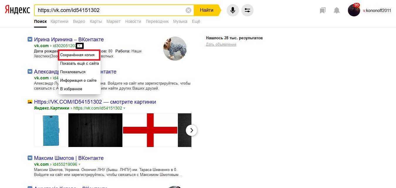 Иллюстрация на тему Как посмотреть удаленные фото ВК: способы, особенности