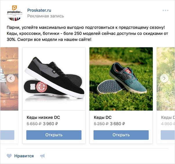 Иллюстрация на тему Карусель ВК: инструмент для рекламы ВКонтакте, настройка, оформление