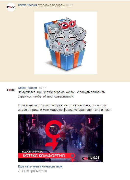 Иллюстрация на тему Как получить стикеры Анфиса в ВК от Котекс: кодовое слово