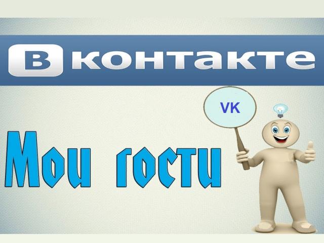 Иллюстрация на тему Как посмотреть кто смотрел видео в ВК: приложения, программы