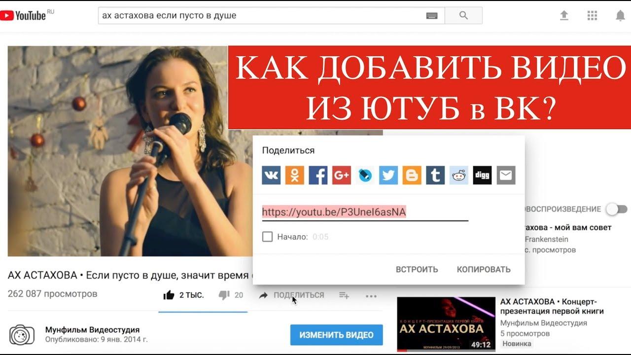 Иллюстрация на тему Как добавить видео с Ютуба в ВК с ПК, мобильного телефона