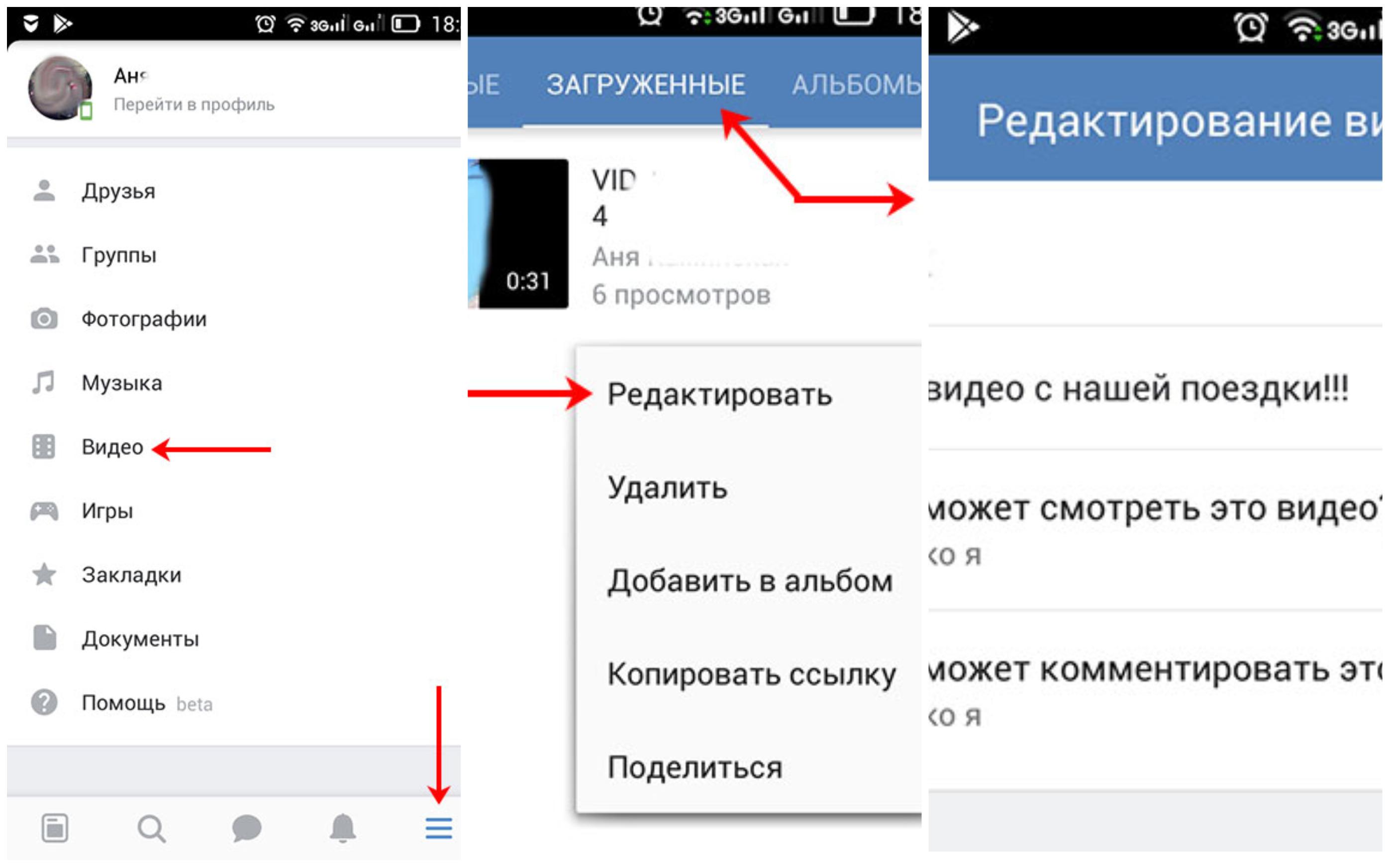Иллюстрация на тему Как закрыть видеозаписи в ВК: с мобильного устройства, с ПК