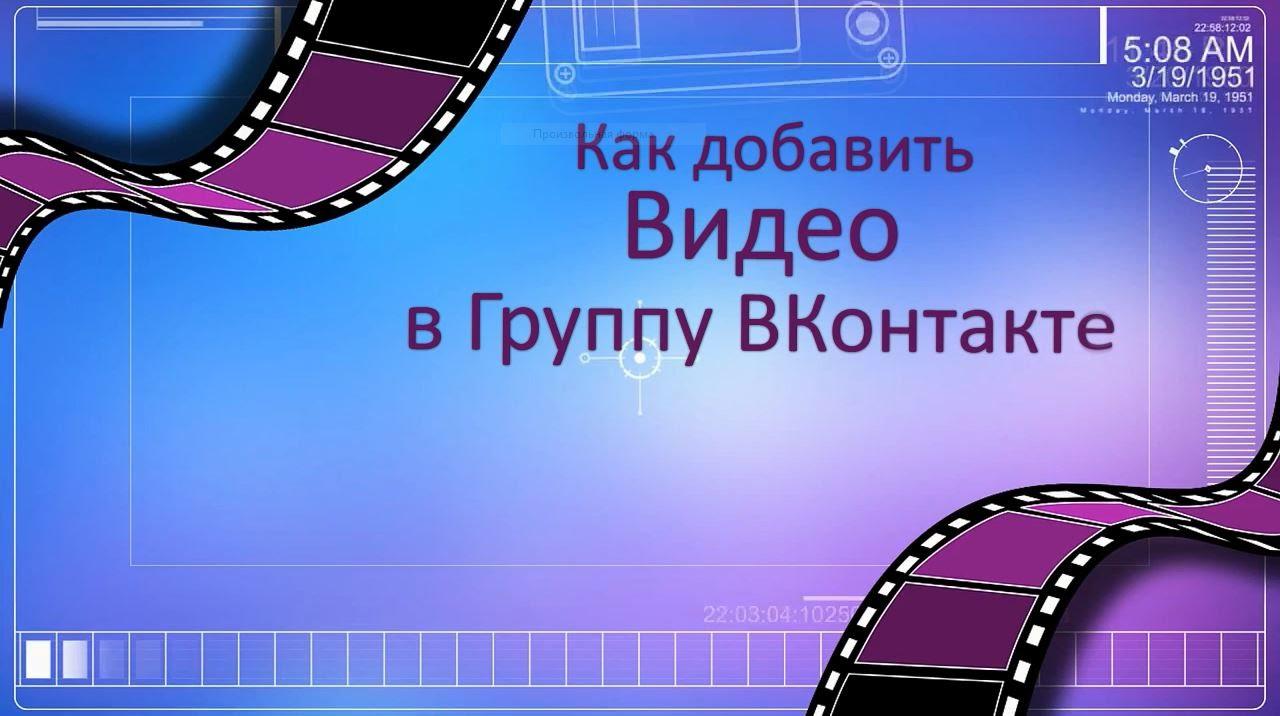 Иллюстрация на тему Как добавить видео в группу в ВК: c ПК, телефона, Ютуба, веб-сайта