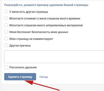 Иллюстрация на тему Как удалить страницу в ВК с телефона: на Андроиде, на Айфоне