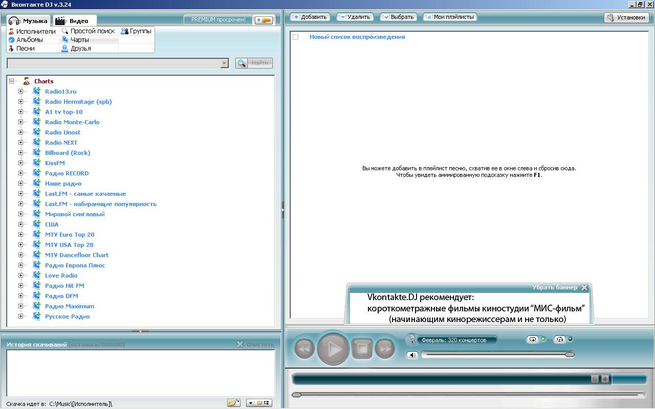 Иллюстрация на тему Скачать из вконтакте видео: программы, онлайн-сервисы
