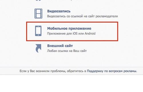 Иллюстрация на тему Сколько стоит реклама в ВК, как заказать для группы, размещение