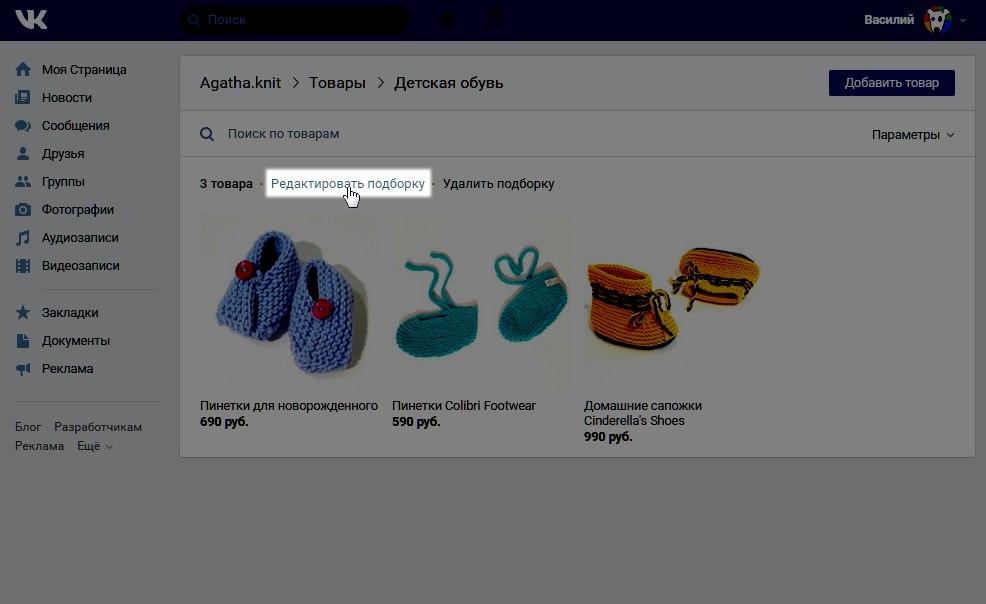 Иллюстрация на тему Как удалить товар в группе ВК: способы, особенности