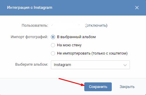 Иллюстрация на тему Как привязать инстаграм к вконтакте: с ПК, с мобильного устройства