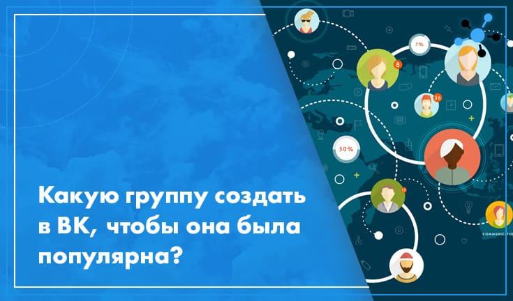 Иллюстрация на тему Как в ВК заработать в группе: руководство пользователя