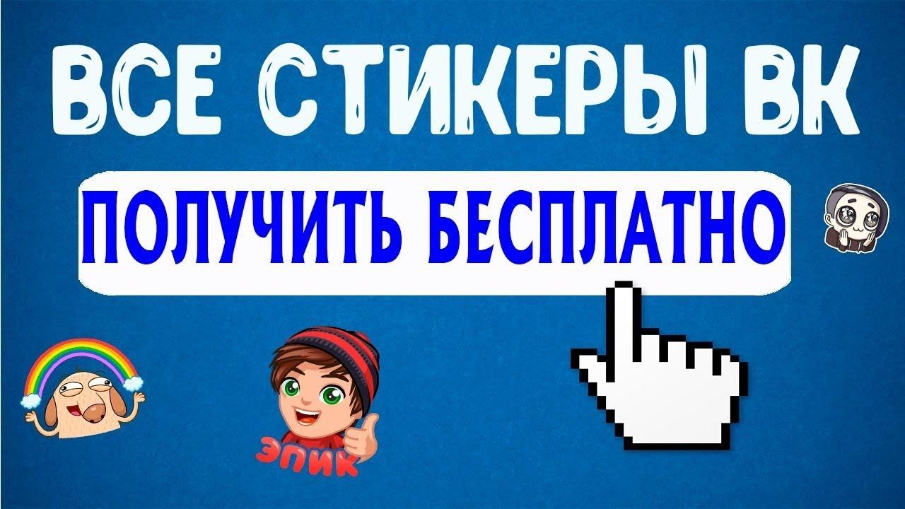 Иллюстрация на тему Как получить стикеры от команды ВК: ВКонтакте, секретные наборы