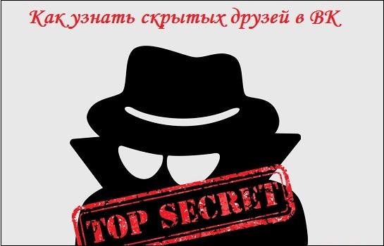 Иллюстрация на тему Скрытые друзья в ВК: как узнать кого скрывает твой друг
