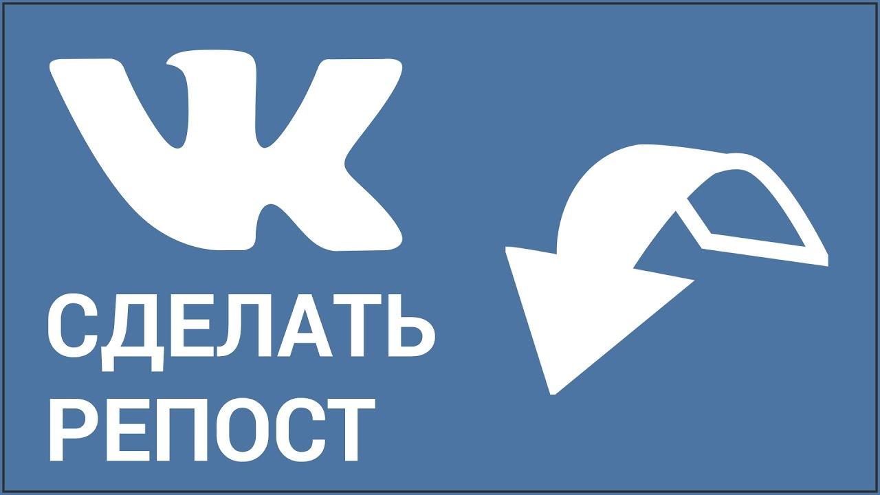 Иллюстрация на тему Как сделать репост в ВК: на стену, на группу, в личное сообщение