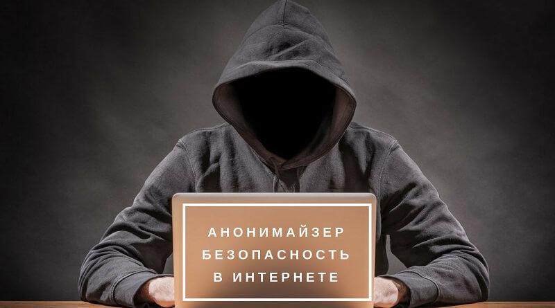 Иллюстрация на тему Анонимайзер ВК: как пользоваться зеркалом для входа на сайт