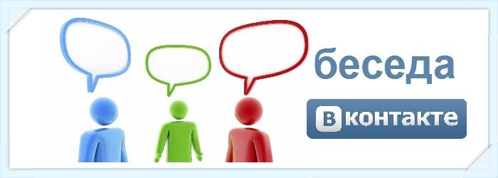 Иллюстрация на тему Фото для беседы в ВК: забавное фото, установка, удаление фото