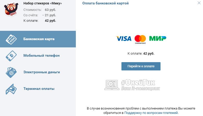 Иллюстрация на тему Как купить стикеры в ВК: VK Pay, приложение на телефоне