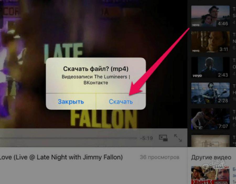 Иллюстрация на тему Как скачать видео с ВК на телефон: на Андроид, на Iphone