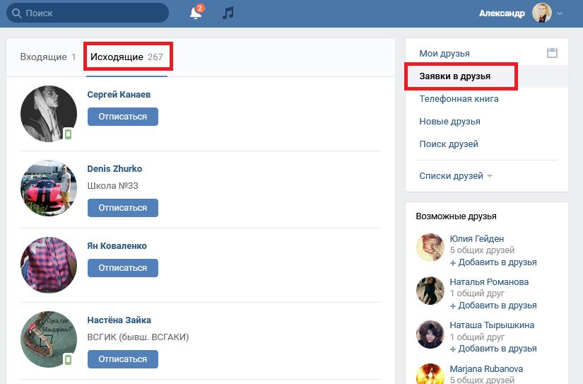 Иллюстрация на тему Кто удалился из друзей вконтакте: способы, особенности