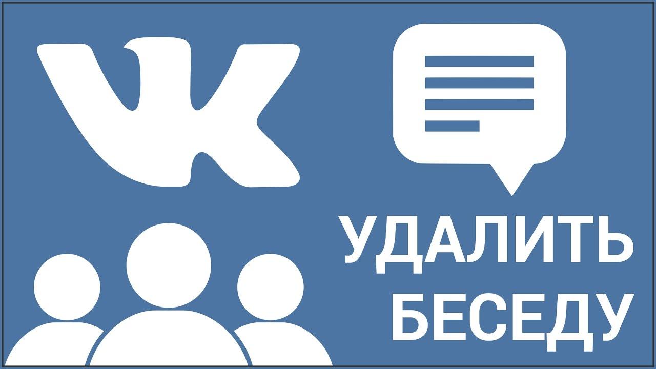 Иллюстрация на тему Как удалить беседу в ВК: руководство пользователя