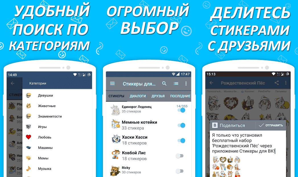 Иллюстрация на тему Скачать стикеры для ВК бесплатно на Андроид: приложение на телефон