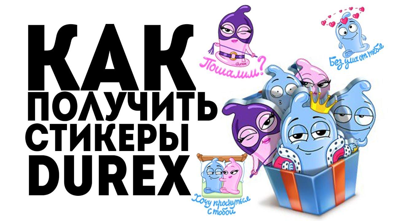 Иллюстрация на тему Стикеры Дюрекс ВК: как получить полный набор наклеек