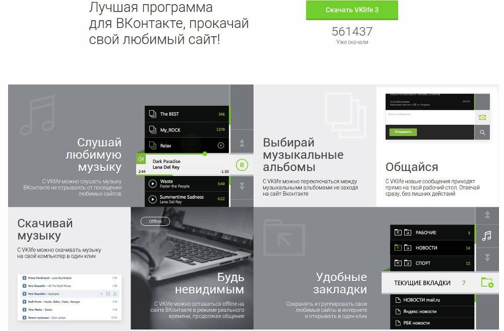Иллюстрация на тему Как скрыть онлайн в ВК: с телефона, сервисы ApiDog, VKlife