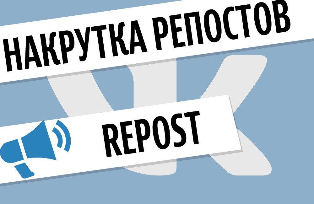 Иллюстрация на тему Накрутка репостов ВКонтакте: быстрые способы накрутить лайки и репосты