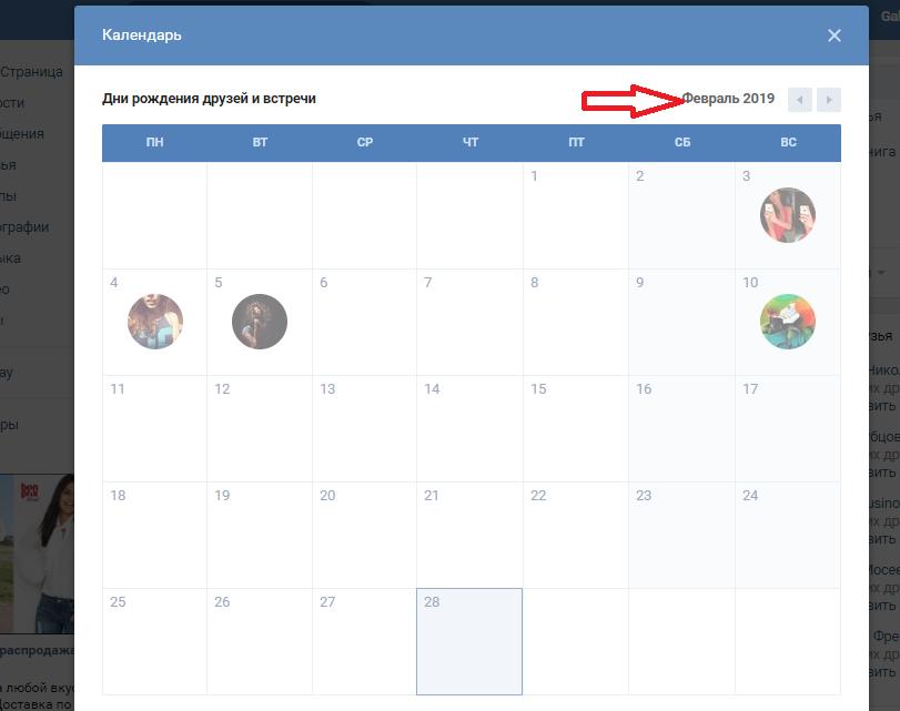 Иллюстрация на тему Как посмотреть дни рождения в ВК: методы, просмотр скрытой даты