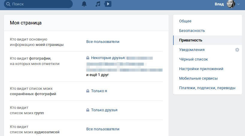 Иллюстрация на тему Скрытые фото вконтакте: как скрыть, способы просмотра