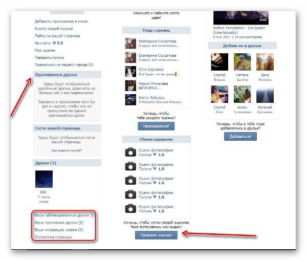 Иллюстрация на тему Как посмотреть кто смотрел фото в ВК: приложения, счетчик просмотров