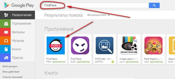 Иллюстрация на тему Поиск по фото вконтакте find face: установка, пользование, аналоги