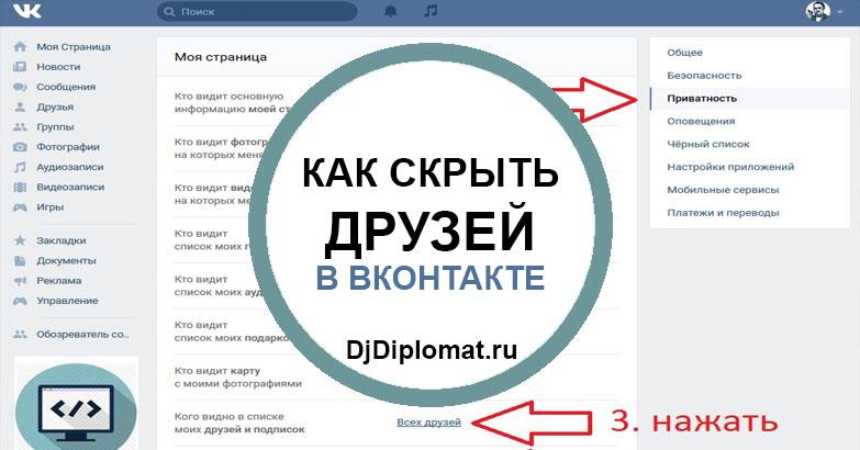 Иллюстрация на тему Как скрыть друзей в ВК с телефона: на Андроид, iPhone, рекомендации