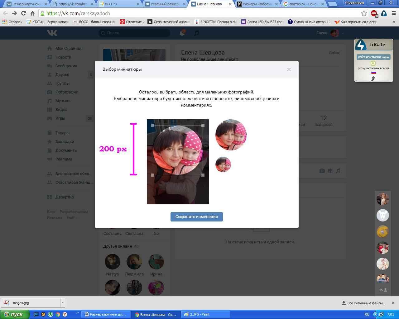 Иллюстрация на тему Размер фото для ВК: аватара, обложки, статьи, товара