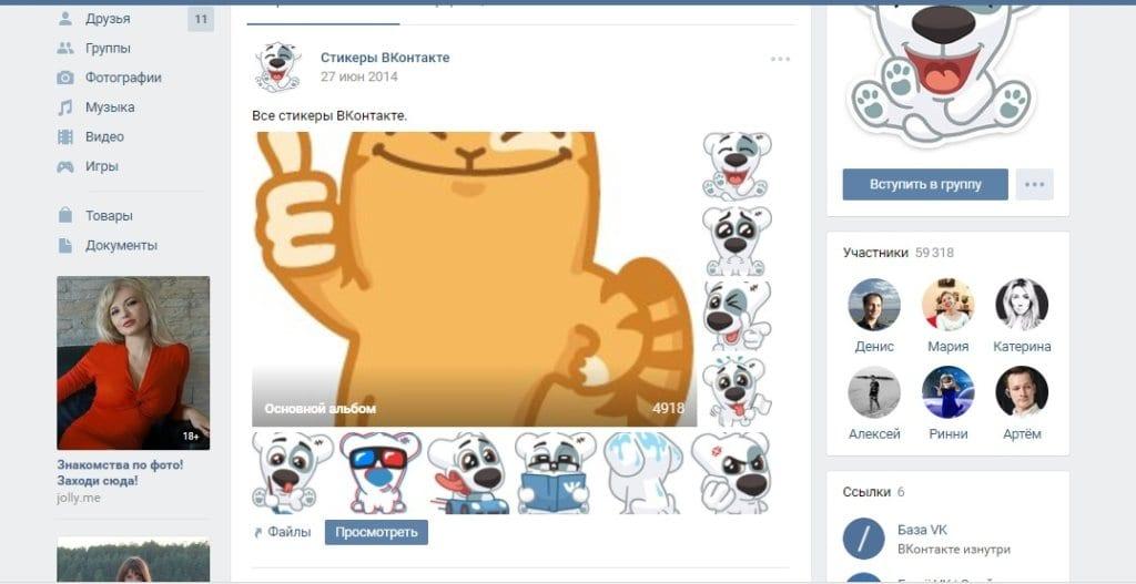 Иллюстрация на тему Как сделать свои стикеры в ВК: создать самому, добавить, рисовать