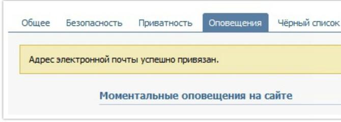 Иллюстрация на тему Как привязать ВК к почте: без пароля, вместо номера, с телефона