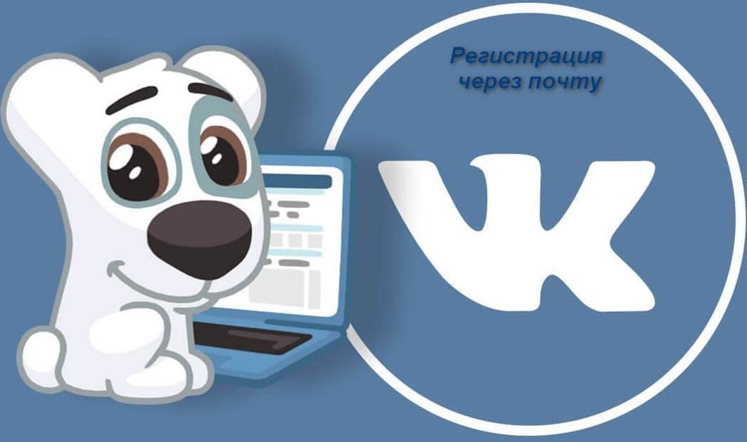 Иллюстрация на тему Как зарегистрироваться в ВК через почту: с ПК, с телефона