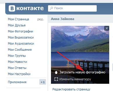 Иллюстрация на тему Как добавить фото в ВК: на стену, в группу, в альбом