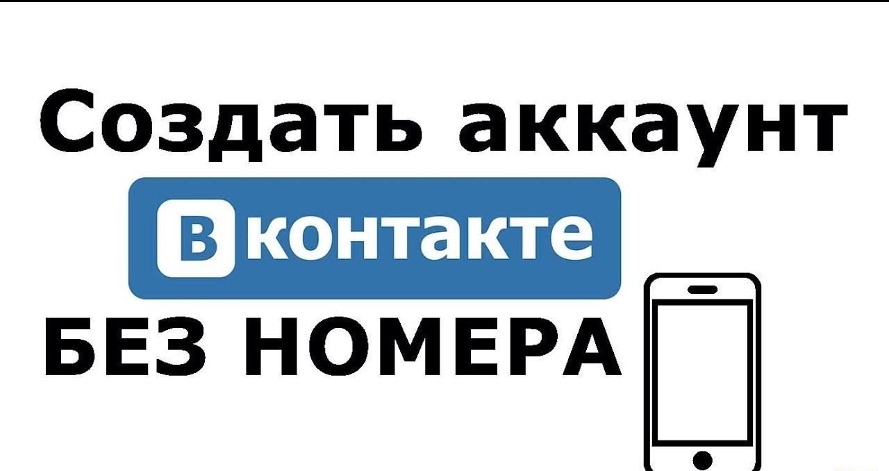 Иллюстрация на тему Как зарегистрироваться в ВК без номера телефона: через почту, Facebook
