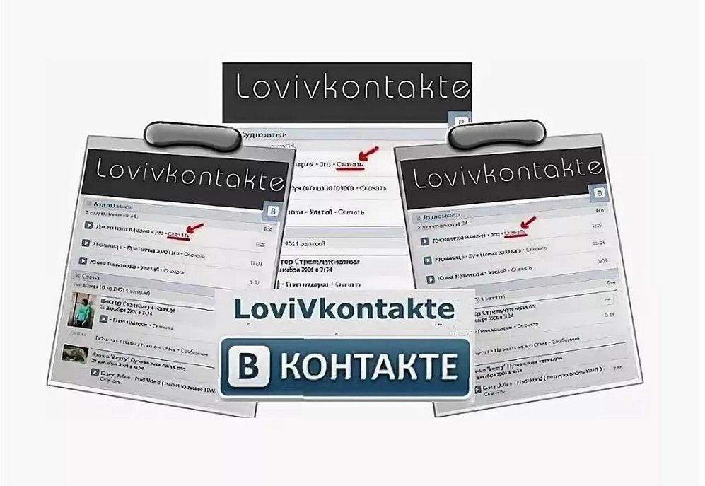 Иллюстрация на тему Лови вконтакте: описание, возможности, недостатки
