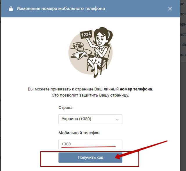 Иллюстрация на тему Как поменять номер телефона в ВК с ПК, с телефона