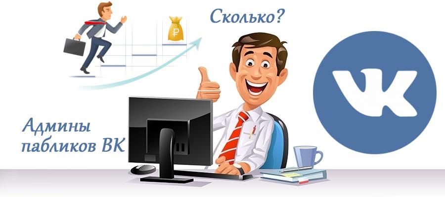 Иллюстрация на тему Администрирование групп вконтакте: обязанности, навыки администратора