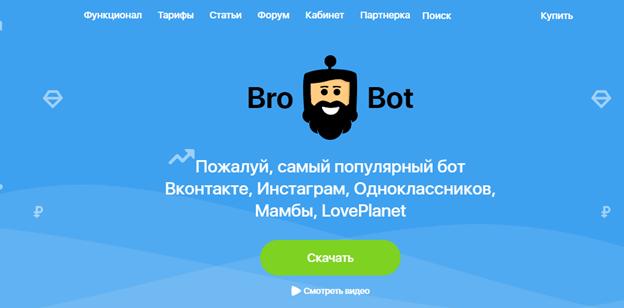 Иллюстрация на тему Программа для накрутки подписчиков в ВК: боты, сервисы, программы