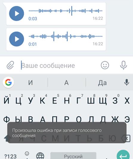 Иллюстрация на тему Не могу прослушать голосовое сообщение в ВК: что делать