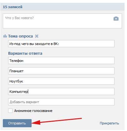 Иллюстрация на тему Как сделать опрос в ВК: пошаговая инструкция по созданию голосования