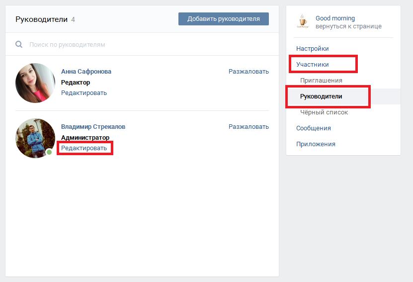 Иллюстрация на тему Как добавить администратора в группу в ВК: пошаговое руководство
